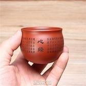 宜興紫砂壺功夫茶具泡茶杯刻念佛大紅袍圓肚家用小陶瓷主人單個杯 快速出货