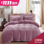 【貝兒居家寢飾生活館】加厚款 法蘭絨鋪棉床包兩用被組(加大雙人/玫瑰粉)