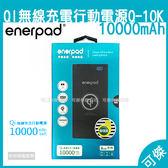 Enerpad QI無線充電行動電源 Q-10K 行動電源 10000mAh 無線充電盤 充電盤 充電板