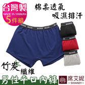 男性平口竹炭內褲 台灣製造 no.9191 (5件組)-席艾妮SHIANEY