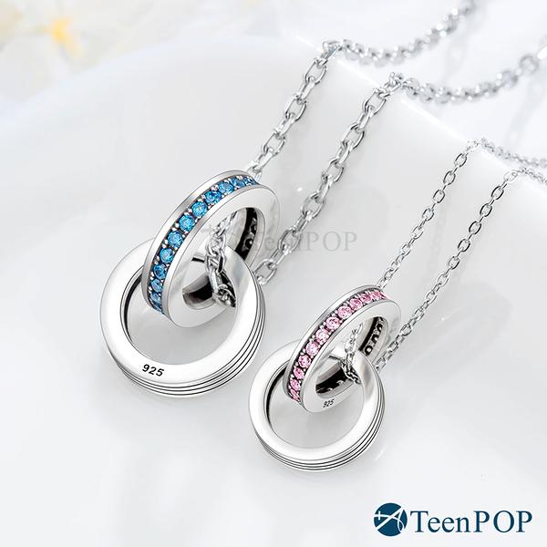 情侶項鍊 對鍊 ATeenPOP 925純銀項鍊 甜蜜依靠 送刻字 單個價格 情人節禮物