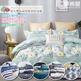 活性印染加大雙人四件式兩用被套床包組-多款任選-夢棉屋