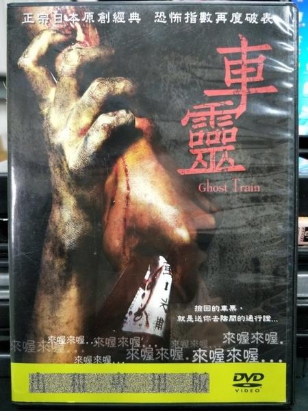 挖寶二手片-Y11-031-正版DVD-日片【車靈】-澤尻繪里香 小栗旬