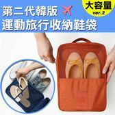 【團購】★韓版大容量運動旅行收納鞋袋(深藍) NC17080150 ㊝得易屋量販