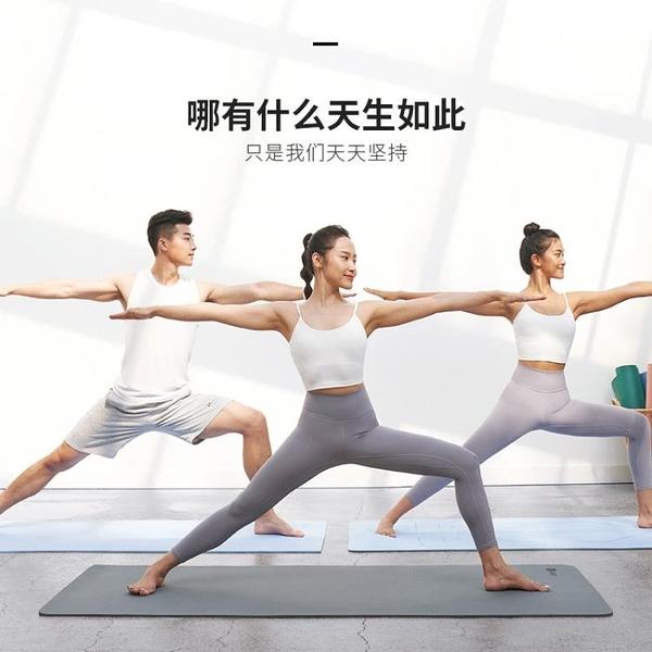 Keep瑜伽墊初學者防滑加厚加寬加長女舞蹈健身男士瑜珈地墊子家用 夢幻小鎮