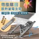 帶風扇散熱筆電支架 隨時降溫 折疊式電腦架 散熱架 筆電架 升降支架【BG0305】《約翰家庭百貨