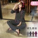 *蔓蒂小舖孕婦裝【M4012】*哺乳衣.台灣製.條紋棉質月子套裝.腰圍可調