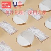 防溢乳墊babycare防溢乳墊 超薄一次性防漏貼哺乳期隔溢奶墊100片【全館免運八折】