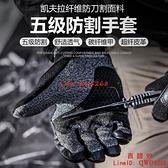 防割防刺戰術手套全指格斗防身戶外騎行登山【西語99】