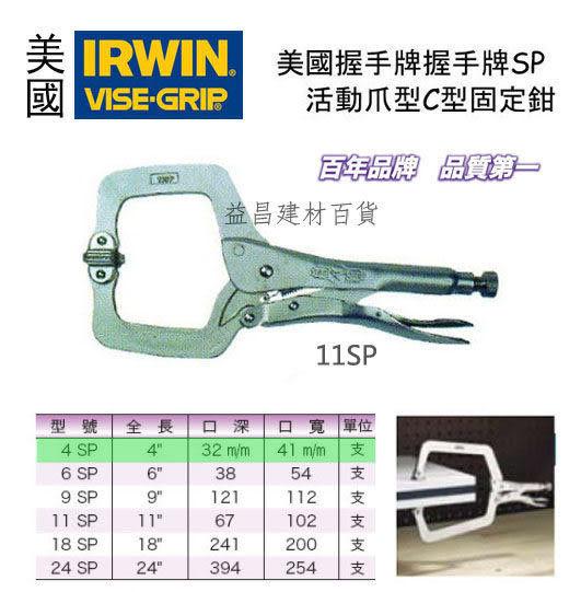 【台北益昌】美國 IRWIN 握手牌 VISE-GRIP 萬能鉗 【4SP】 活動爪型C型固定鉗