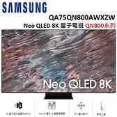(贈SONY聲霸 HT-Z9F)SAMSUNG 75型 Neo QLED 8K量子電視 QA75QN800AWXZW