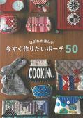 碎布裁縫可愛收納包50款趣味手藝集