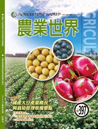 農業世界雜誌九月份397期