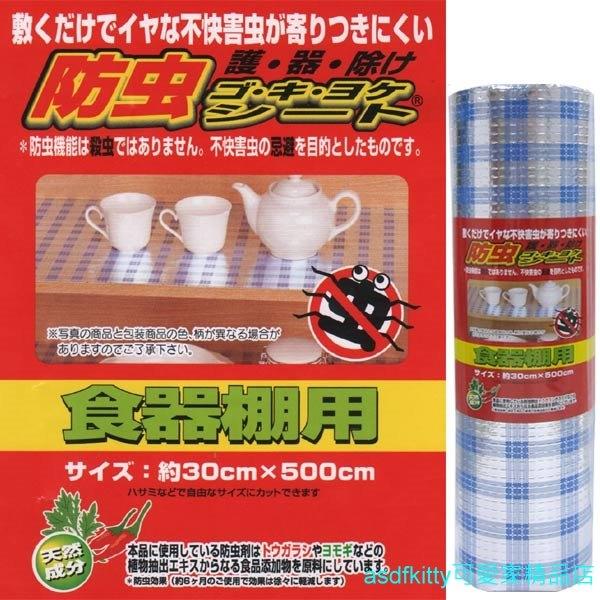 asdfkitty可愛家☆小久保工業所 櫥櫃墊/防塵墊-防蟲-30*90公分-日本正版商品