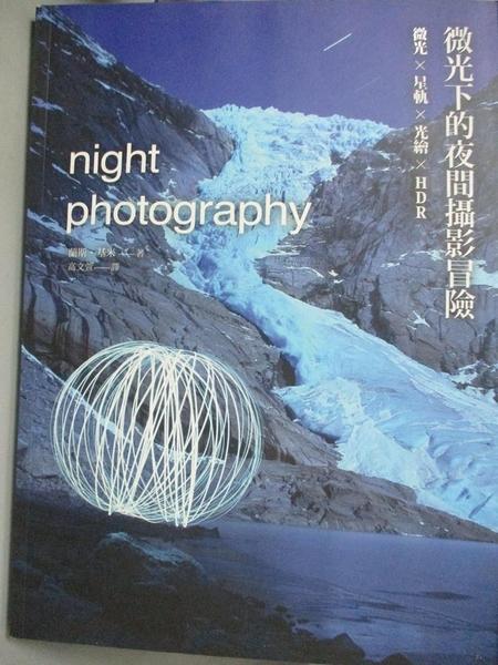 【書寶二手書T1/攝影_PMI】微光下的夜間攝影冒險-微光 × 星軌 × 光繪 × HDR_蘭斯?基米Lance Keimig
