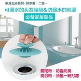 【2001】按壓式防臭防蟲矽膠排水孔蓋 地漏蓋 水槽廚房浴室(4色可選)