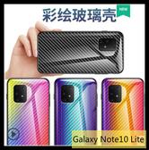 【萌萌噠】三星 Galaxy Note10 Lite 創意簡約碳纖維紋保護殼 全包軟邊 鋼化玻璃背板 手機殼 手機殼