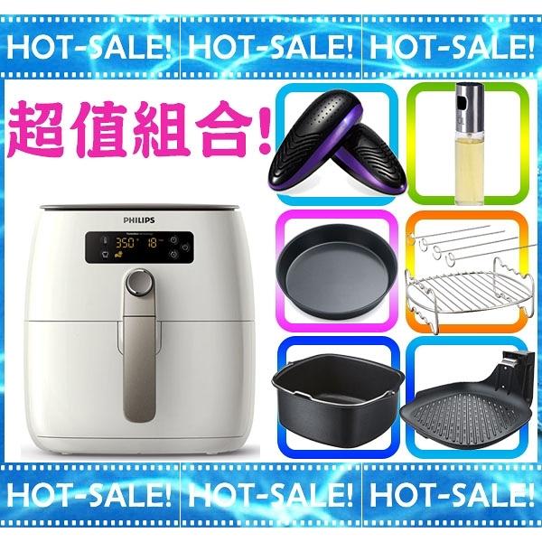 《超值大全配+贈$999烘鞋機》Philips HD9642 飛利浦 健康氣炸鍋 (附煎烤盤+烘烤鍋+披薩烤盤+其它配件)