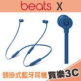 Beats X 頸掛式 運動藍牙耳機 藍色,8小時連續撥放,支援快速充電,分期0利率,APPLE公司貨