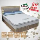 床墊 / 3.5尺 中鋼獨立筒 / 3線3M防潑水釋壓記憶獨立筒床墊偏軟 新竹以北免運 B1735 愛莎家居