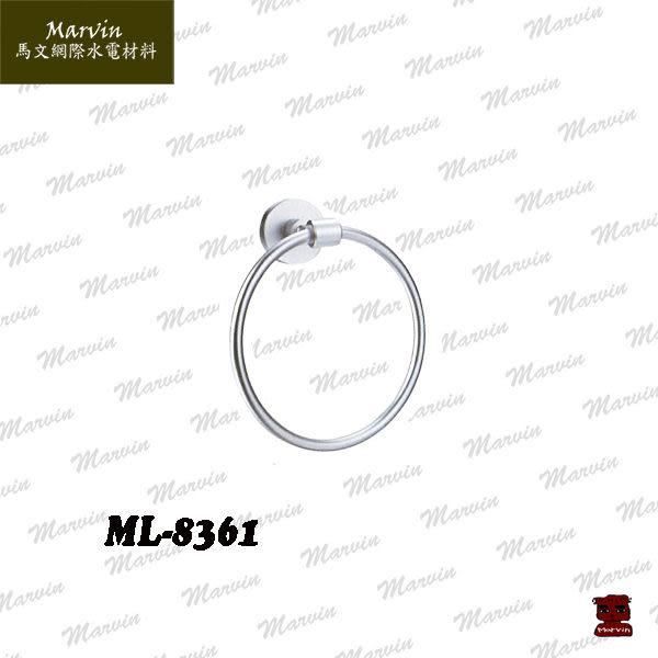 浴巾環 太空鋁合金 ML-8361熱門台灣製造_水電DIY