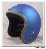【ASIA 706 精裝 復古帽 安全帽】平藍灰、內襯全可拆