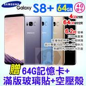 Samsung Galaxy S8 PLUS 4G/64G 贈64G記憶卡+滿版玻璃貼+空壓殼 6.2吋 智慧型手機 0利率