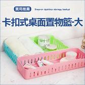 ✭米菈生活館✭【G35】卡扣式桌面置物籃(大) 抽屜 疊加 收納 整理 分類 冰箱 廚房 客廳 書桌