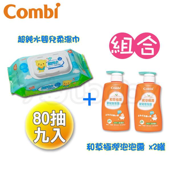 康貝 Combi 超純水濕巾80抽+泡泡露組