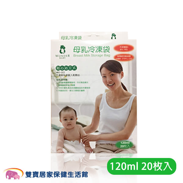 Wonder Baby 母乳冷凍袋 母乳袋 擠乳袋 母乳保存 120ml 20入