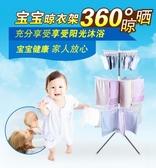 嬰兒晾衣架子落地摺疊兒童臥室掛衣架家用