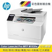 【HP 惠普】Color LaserJet Pro MFP M183fw 無線彩色雷射傳真複合機