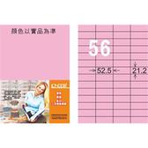 LD-892-R-C 粉紅56格三用標籤20入