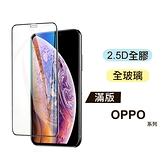 OPPO系列滿版玻璃螢幕保護貼