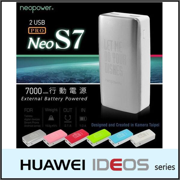 ★Neo power Neo S7 Pro 7000mAh/行動電源/華為 HUAWEI IDEOS Y 200/X3/X1 U8180/U8650/U8520/U8500