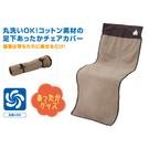 [LOGOS]  棉質椅套 (LG73173023)