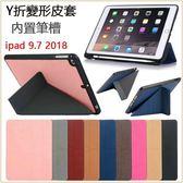 復古Y折皮套 蘋果 iPad 9.7 2018版 平板皮套 iPad Pro 10.5 智能休眠 內置筆槽 支架 全包軟殼 保護套