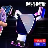 手機支架 簡約多功能駕駛小轎車司機車里放手機的支架車內車子防震出風口顯爾碩數位