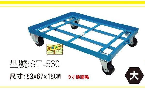 [ 家事達] 台灣HS-ST560 鐵製烏龜車(大型) (53x67x15cm) 平板車