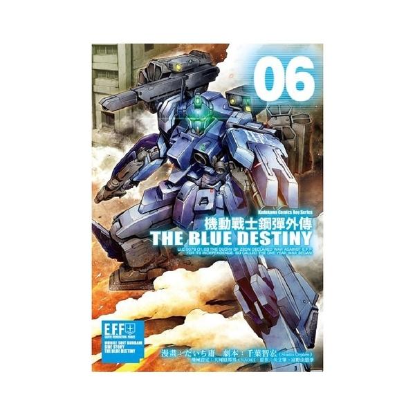 機動戰士鋼彈外傳(6)THE BLUE DESTINY