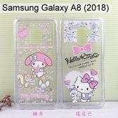 三麗鷗空壓軟殼 Samsung Galaxy A8 (2018) 5.6吋【正版】Hello Kitty 美樂蒂