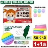 環保媽媽(女性/孩童)平面醫療口罩(顏色隨機) 50入/盒+丰荷 兒童醫療口罩(彩虹漸層) 50入/盒