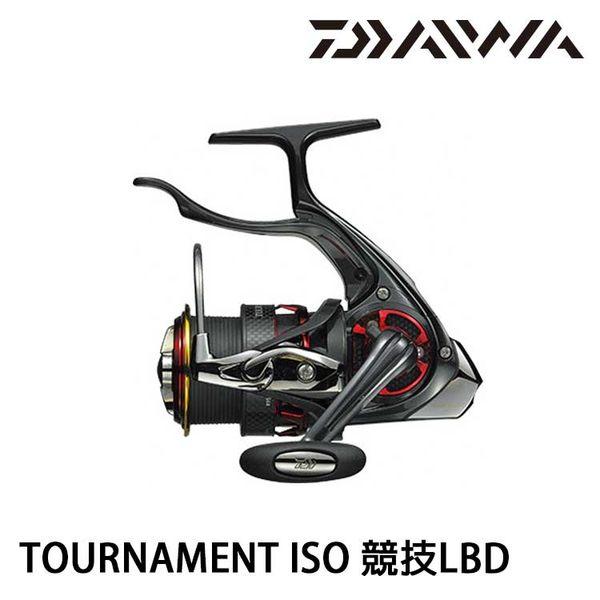 漁拓釣具 DAIWA 15 TOURNAMENT ISO 競技 LBD (手剎車捲線器)