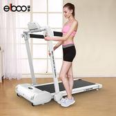 跑步機 德國ELBOO益步E1跑步機家用款小型平板靜音迷妳折疊 室內走步健身 Igo阿薩布魯