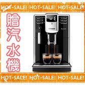 《立即購+贈氣泡水機》Philips Saeco HD8911 飛利浦 全自動 義式咖啡機