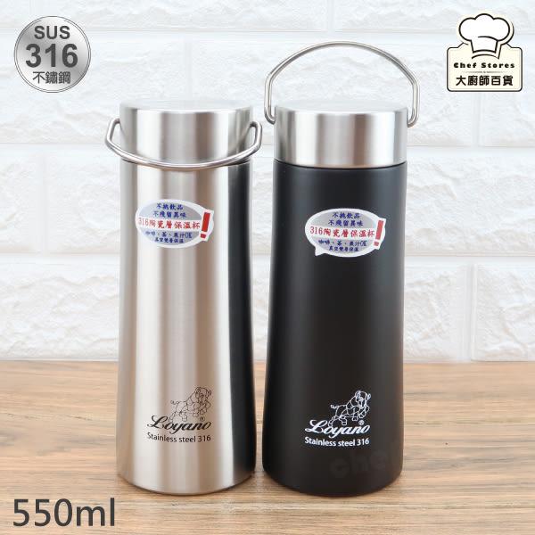 羅亞諾316不鏽鋼陶瓷保溫杯550ml廣口保冷保溫瓶-大廚師百貨