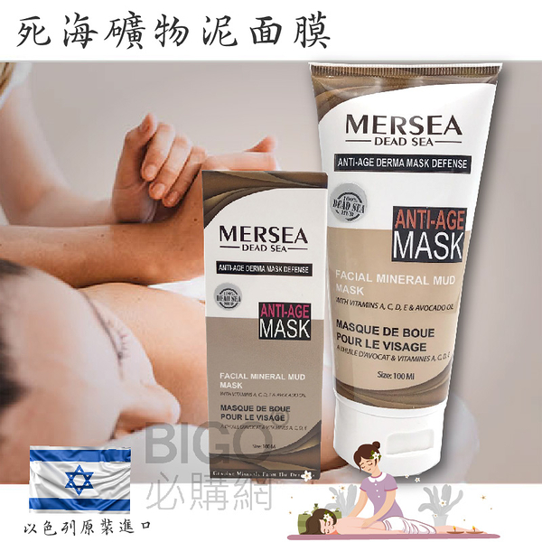 【 From Israel】MERSEA 死海礦物泥面膜 泥狀面膜 死海礦物鹽 臉部保養 臉部清潔 洗臉 面膜