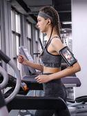 臂包 跑步運動手機臂包臂套手腕包手機袋包臂帶健身裝備男女款通用防水 【限時搶購】