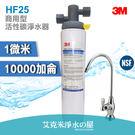 3M HF25/HF-25 商用型活性碳...