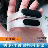 【妃航】透明/半透 miui/小米 手環 3/4代共用 更換/替換 米粒 手環/腕帶/錶帶 另有 純色/夜光/雙色